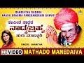 Mathado Manedaiva - Sangeetha Sagara Naada Brahma Panchakshari Gawayi - Kannada Devotional Song