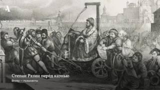 Казнь как развлечение. Из курса «Закон и порядок в России XVIII века»
