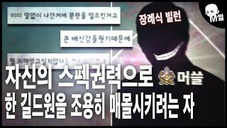[M썰]메이플 장례식빌런 사건