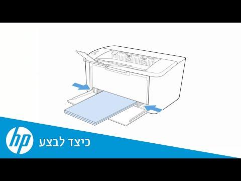 טעינת נייר למדפסת HP LaserJet