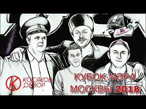 #Косяковобзор Кубок мэра Москвы 2018