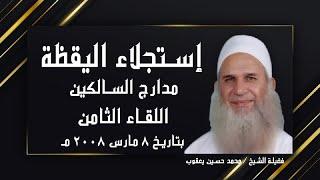 إستجلاء اليقظة برنامج مدارج السالكين اللقاء 8 مع فضيلة الشيخ محمد حسين يعقوب