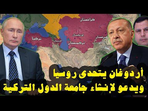 جامعة الدول التركية