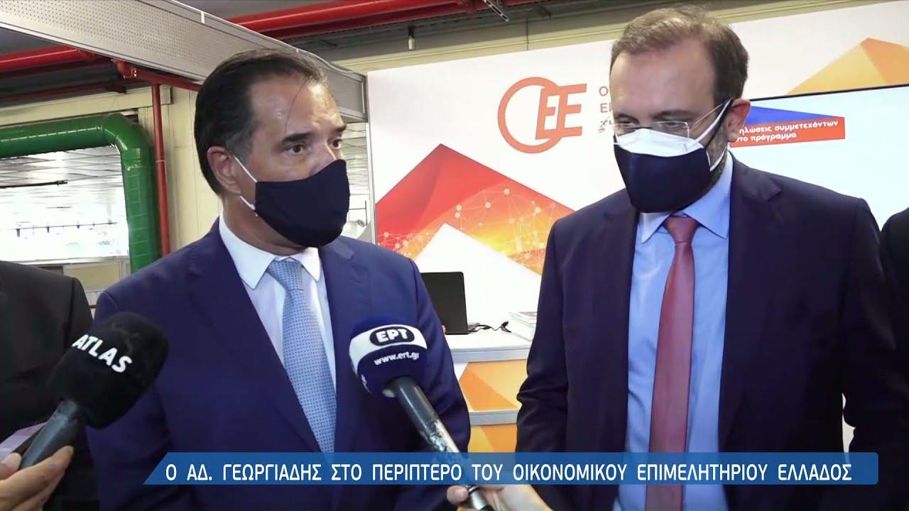Ο υπουργός Ανάπτυξης Άδωνις Γεωργιάδης στην 85η ΔΕΘ | 11/09/2021 | ΕΡΤ