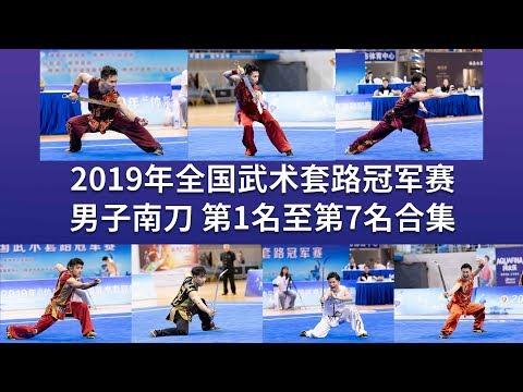 TOP7 Men&#39s Nandao 男子南刀 第1名至第7名合集 2019年全国武术套路冠军赛 wushu kungfu