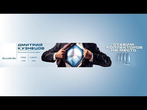 Запись прямого эфира от 05.12.19| Как не платить кредит | Кузнецов | Аллиам