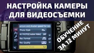 Настройка камеры для видеосъемки. Быстрое обучение. Диафрагма, выдержка... Panasonic GH4