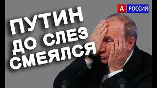 Путин смеется над министром до слез. Глава Минсельхоза Ткачев насмешил Путина Видео.