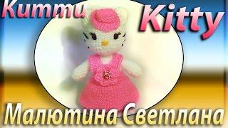 Как связать Китти крючком.  How to tie kitty crochet. toys  Магнитогорск. Светлана Малютина