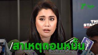 ปู ไปรยา ถอนหมั้น แมทธิว เพราะรักตัวเอง และทิ้งงานในวงการไม่ได้ | Thairath Online