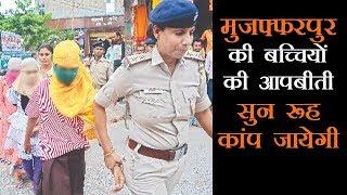 मुजफ्फरपुर में बच्चियों को नशीला पदार्थ देकर किया जाता था Rape