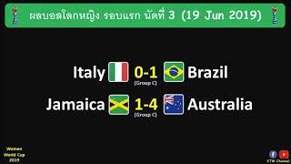 ผลบอลโลกหญิง รอบแรก นัดที่3 : บราซิลเฉือนอิตาลี | ออสซี่ใส่ไม่ยั้ง ฉลุยเข้ารอบ (19 Jun 2019)