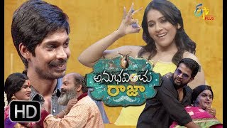 Anubhavinchu Raja | 7th July 2018 | Full Episode 20 | Jabardasth Danraj | ETV Plus