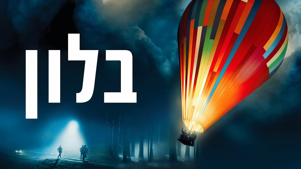 youtube image for בלון