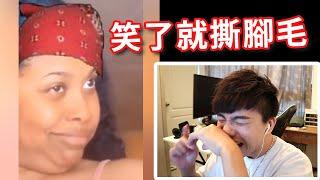 【忍笑大挑戰28集】笑了就撕腳毛!