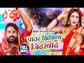 #VIDEO | #Jhijhiya Star Niraj Nirala (2021) Song - पातर झिझिया जिंदाबाद | Bhojpuri Devi Geet 2021