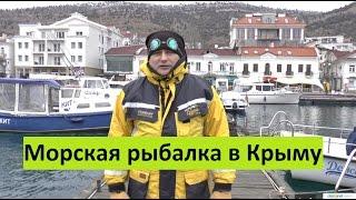 Рыбалка в балаклаве стоимость 2019