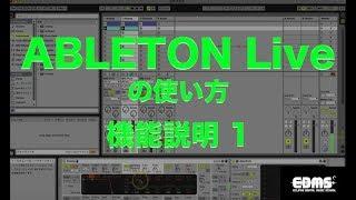 EDMS DTM講座 ABLETON LIVE  機能説明 1