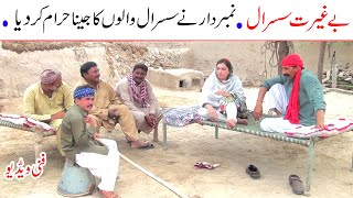 Number Daar Be Ghairat Susraal Funny   New Top Funny   Must Watch Top New Comedy Video 2021  You Tv