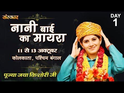 Live - Nani Bai Ka Mayra By PP. Jaya Kishori Ji - 11 OctoberKolkataDay 1