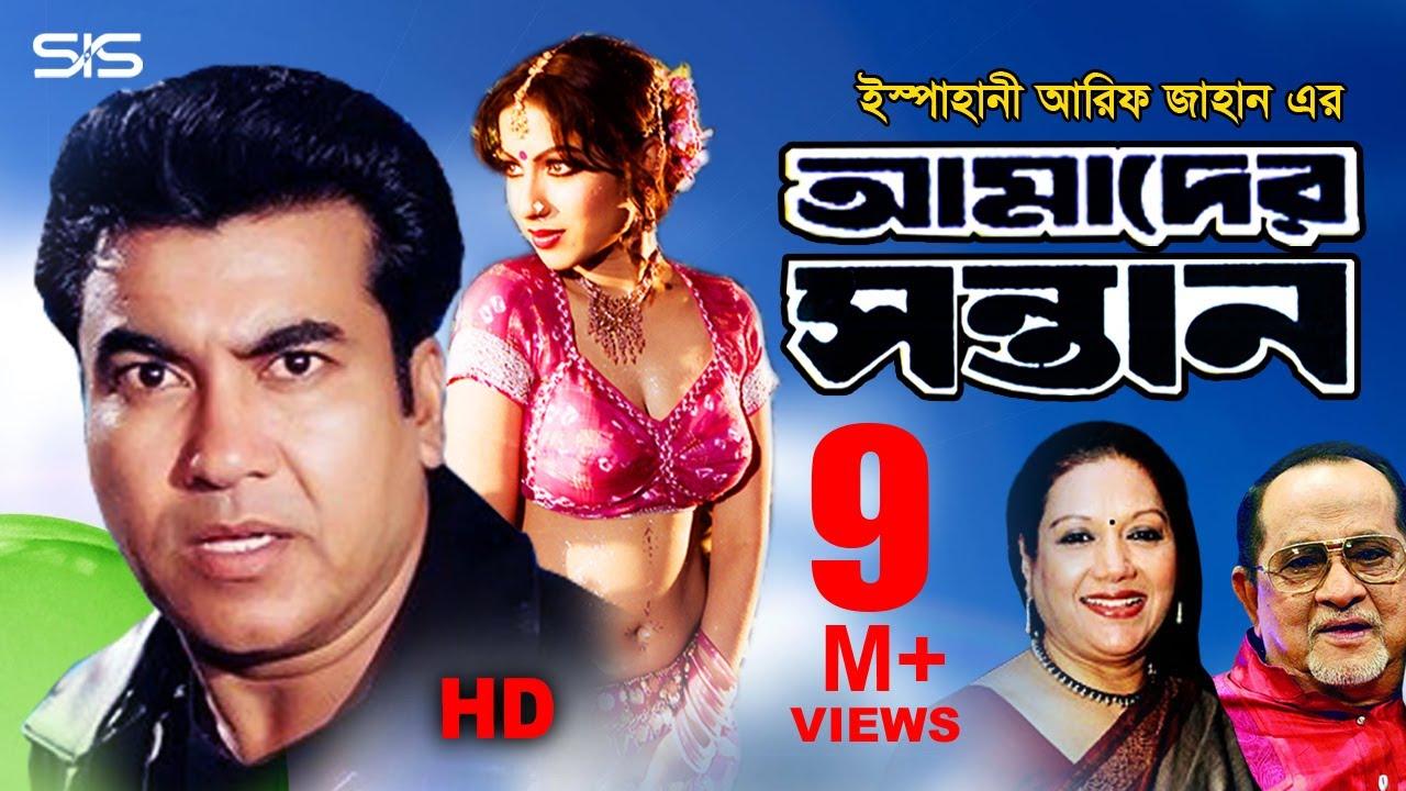 AMADER SHONTAN | Full Bangla Movie HD | Manna | Razzak