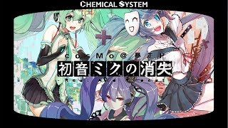 [crossfade] 初音ミクの消失-Real And Repeat-/ cosMo@暴走P[Comic Market 94]