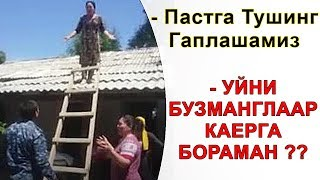 Дахшат Бу Хотин Нега Ундай Килганини Кўринг