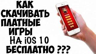 Как скачать платные игры бесплатно на iOS 10.1.1