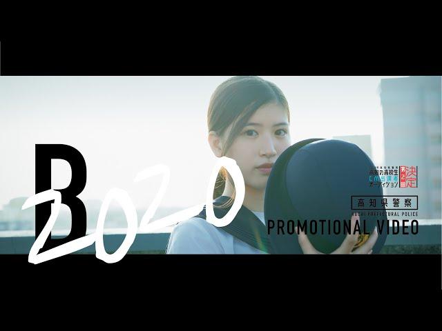 高知県警察PV2020年[警察官B採用募集CM] 主役は高知の高校生