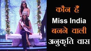 कौन है Femina Miss India 2018 का खिताब जीतने वाली Anukreethy Vas