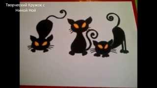 Рисуем  силуэты черных кошек. Рисунки и поделки на хеллоуин