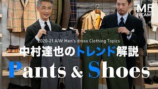 【パンツ&シューズ】BEAMS 中村達也のトレンド解説 2020-21 AW
