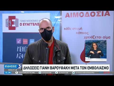 Εμβόλιο COVID: Οι δηλώσεις του γραμματέ του ΜέΡΑ25, Γιάνη Βαρουφάκη | ΕΡΤ 27/12/2020