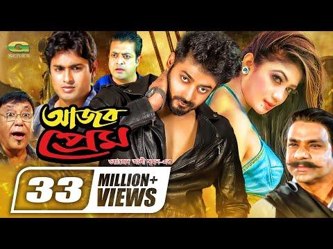 Ajob Prem | HD1080p | Anchol | Bappi | Joy | Jebin | Bangla Hit Cinema