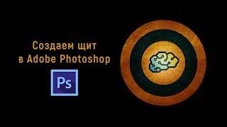 Уроки по Photoshop. Создаем железный щит в Фотошопе.