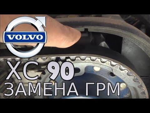 Фото к видео: Замена грм Вольво Volvo XC90 2.5 Т5 , Вольво Метки ГРМ