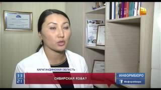С подозрением на сибирскую язву госпитализирована супружеская пара из Карагандинской области