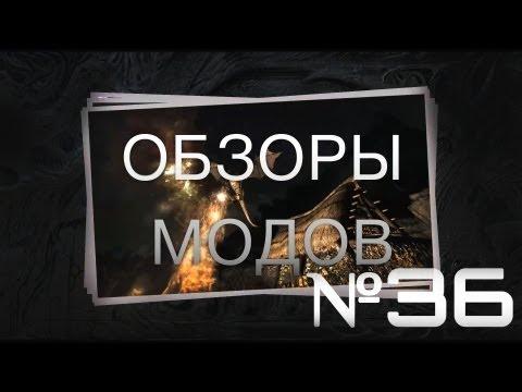 Skyrim Mod #36 - Боевая система