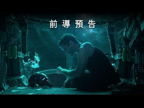 《復仇者聯盟4》前導預告2019年4月