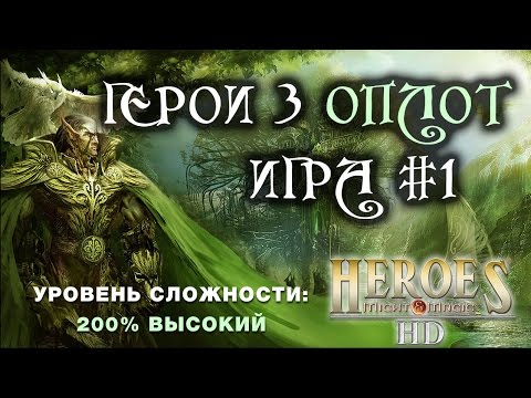 Герои меча и магии 3 the shadow of death скачать с торрента