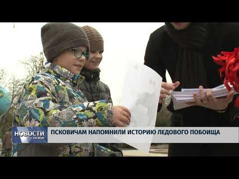 05.04.2018 # Псковичам напомнили историю Ледового побоища