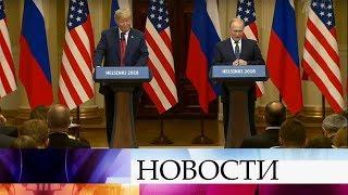 Владимир Путин: переговоры с Дональдом Трампом прошли в деловой и откровенной атмосфере.