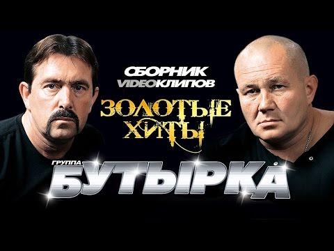 Бутырка - Золотые Хиты /Сборник видеоклипов/ 2014