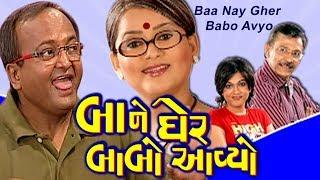 Baa Ne Gher Babo Avyo   Sanjay Goradia   Gujarati Comedy Natak Full 2018   Pratap Sachdev   Leena