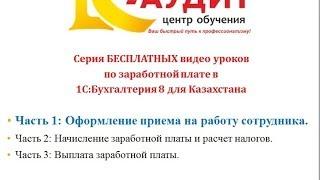 Зарплата в 1С. Часть 2: Начисление и расчет налогов в Казахстане