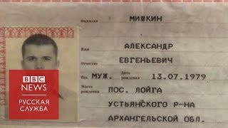 Мишкин это Петров: Bellingcat назвала имя второго подозреваемого в отравлении в Солсбери