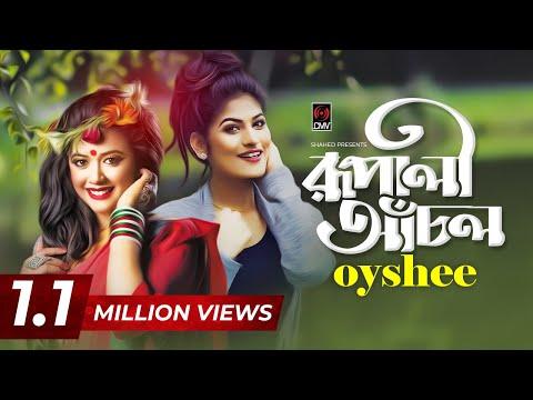 Download Rupali Anchol   Oyshee   Jannatul Nayeem Avril   Nazir Mahamud   Emon Chowdhury   New Music Video HD Mp4 3GP Video and MP3