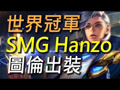 超多人都在問的Hanzo圖倫出裝奧義!世界冠軍中路不私藏太神啦!