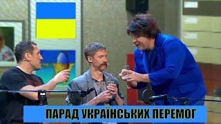 Перемоги та поразки, За що соромно та чим Пишається Україна? День соборності україни для українців