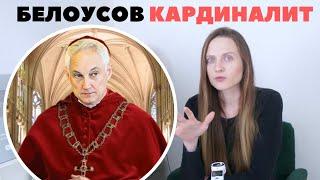 Андрей Белоусов - серый кардинал раскулачивает олигархов